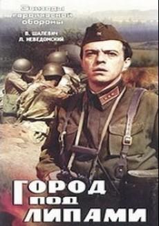 Город под липами (1971)