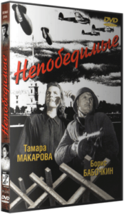 Непобедимые (1942)