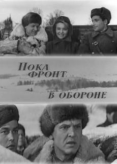 Пока фронт в обороне (1964)