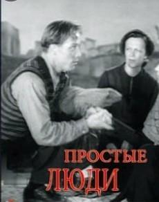 Простые люди (1945)