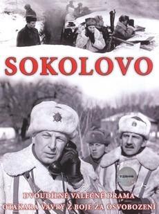 Соколово (1974)