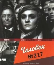 Человек №217 (1944)