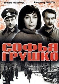 Софья Грушко (1972)