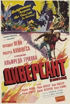 Диверсант 1942