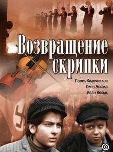 Возвращение скрипки (1973)