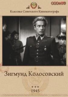 Зигмунд Колосовский (1945)