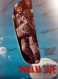Прыжок на заре (1960)