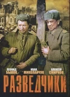 Разведчики (1968)