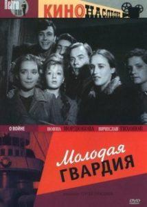МОЛОДАЯ ГВАРДИЯ 1948