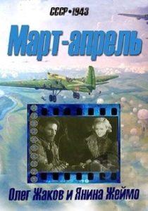 март-апрель 1943
