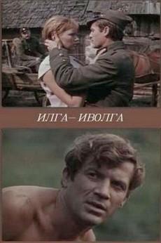 Илга-Иволга