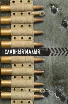 СЛАВНЫЙ МАЛЫЙ (СССР, 1942).