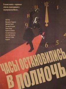 Часы остановились в полночь (1958)