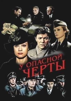 фильмы югославии о партизанах