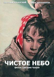 Чистое небо (СССР,1961)