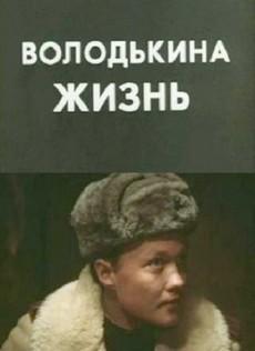 Володькина жизнь 1984