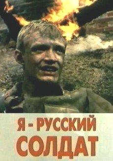 Я – русский солдат 1995