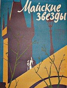 Майские звёзды (Чехословакия, СССР, 1959)
