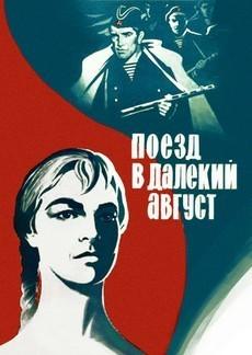 Поезд в далекий август (СССР, 1971)