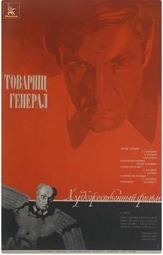 Товарищ генерал (СССР,1973)