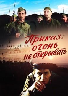 Приказ огонь не открывать (1981)