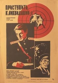 Приступить к ликвидации (1983)